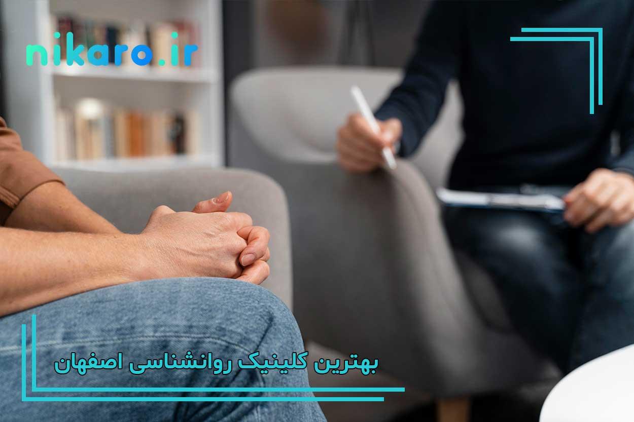 بهترین کلینیک روانشناسی اصفهان