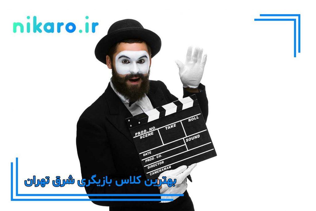 معرفی بهترین کلاس بازیگری شرق تهران