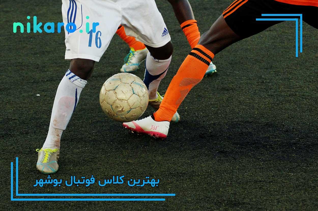 معرفی بهترین کلاس فوتبال بوشهر