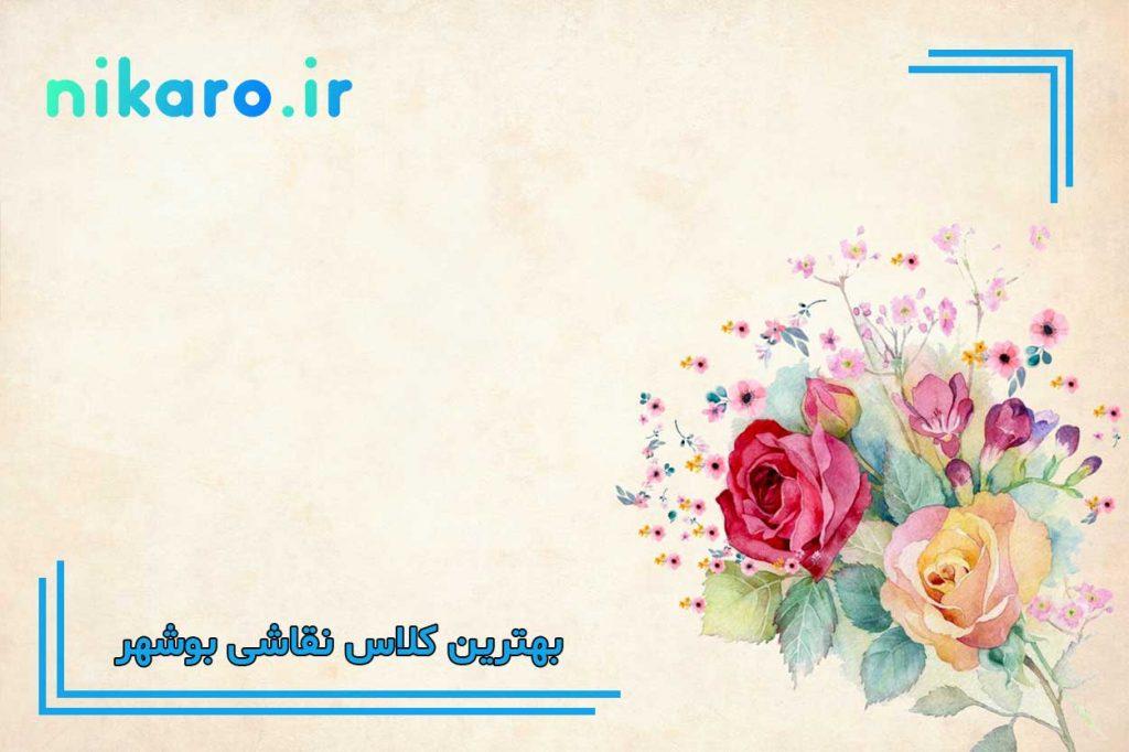 بهترین آموزشگاه نقاشی بوشهر