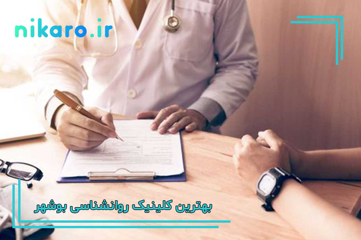 بهترین کلینیک روانشناسی بوشهر