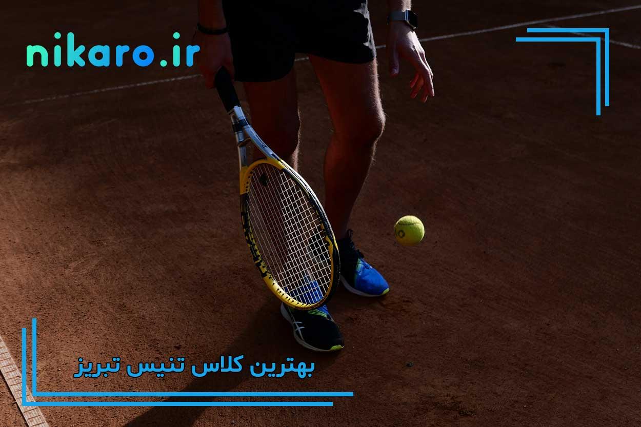 بهترین کلاس تنیس تبریز