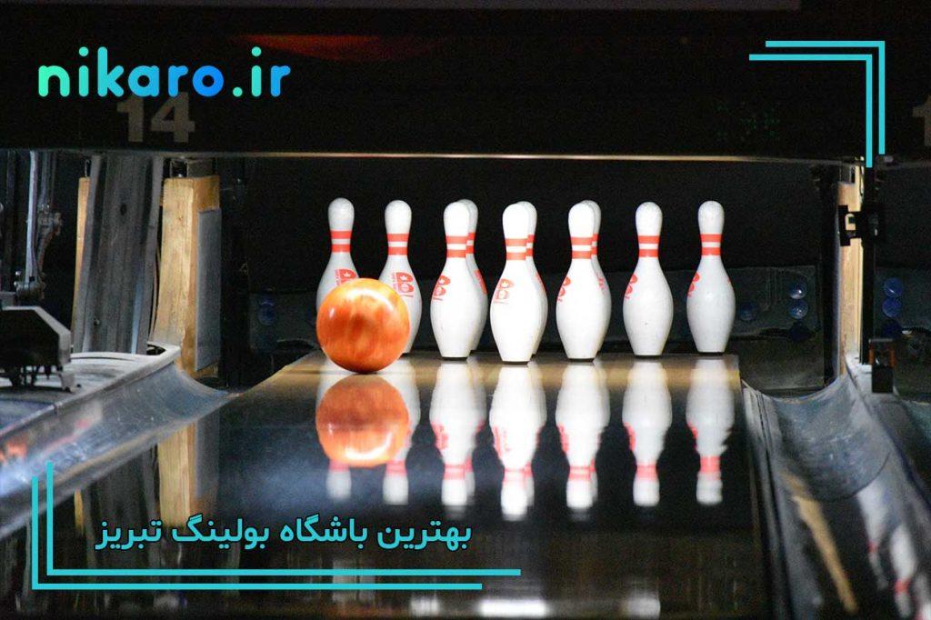 معرفی بهترین باشگاه بولینگ تبریز