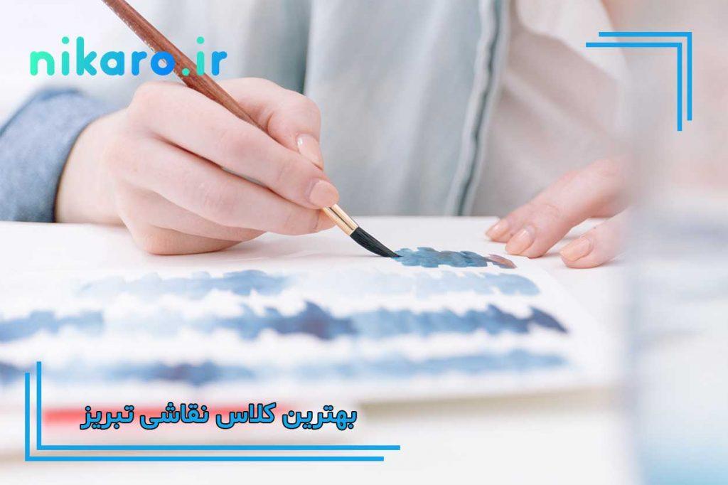 بهترین آموزشگاه نقاشی تبریز