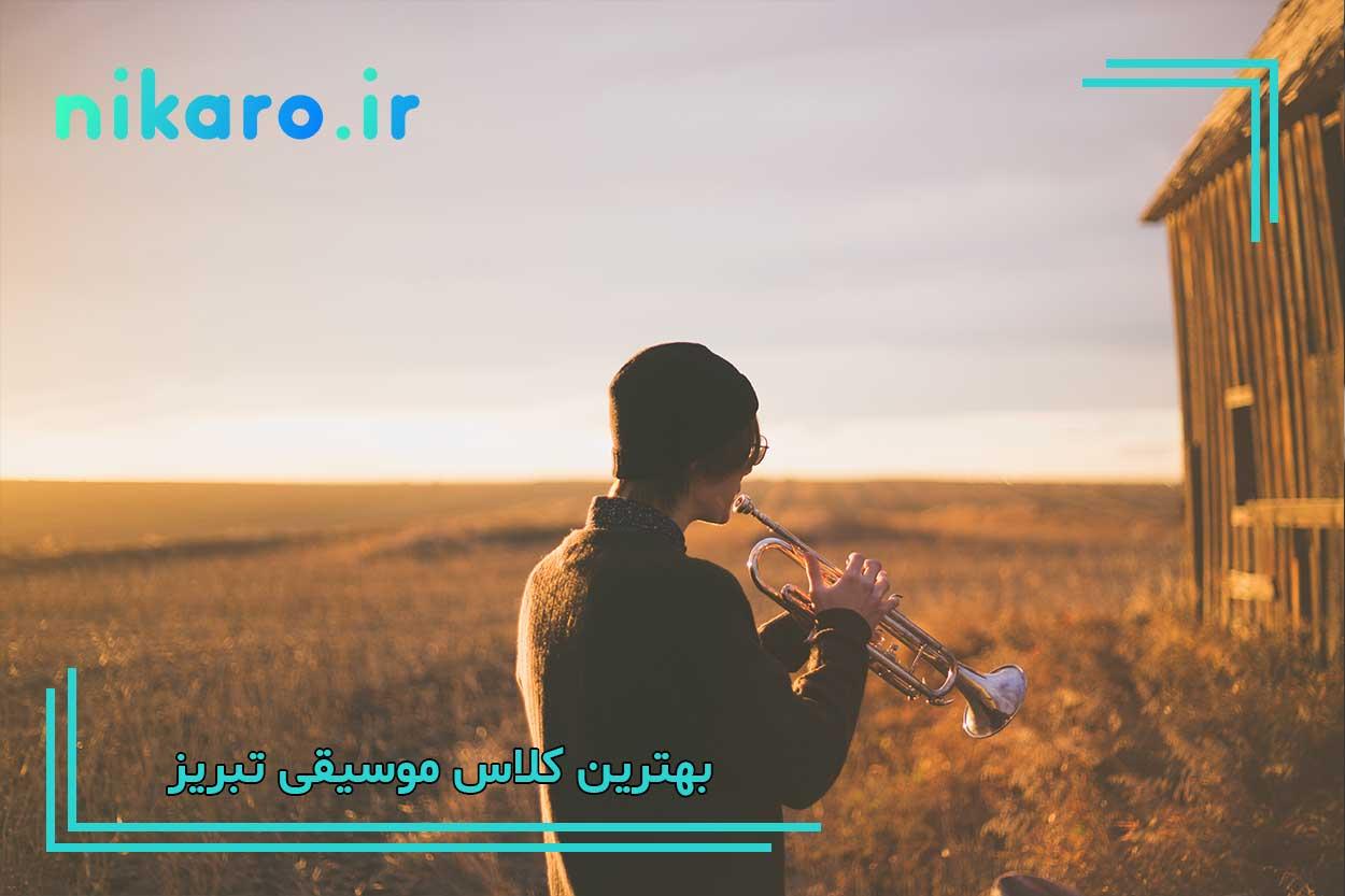 معرفی بهترین کلاس موسیقی تبریز