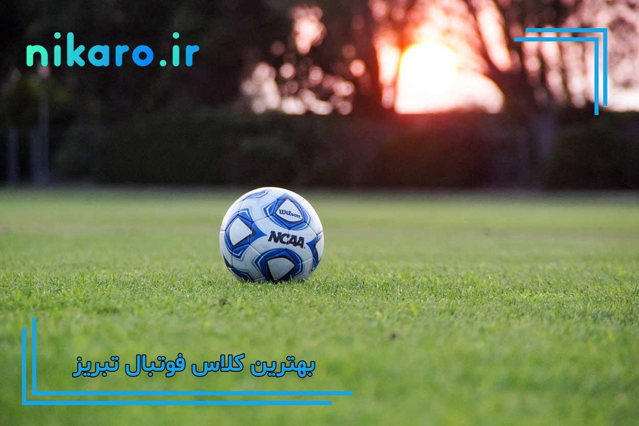 معرفی بهترین کلاس فوتبال تبریز