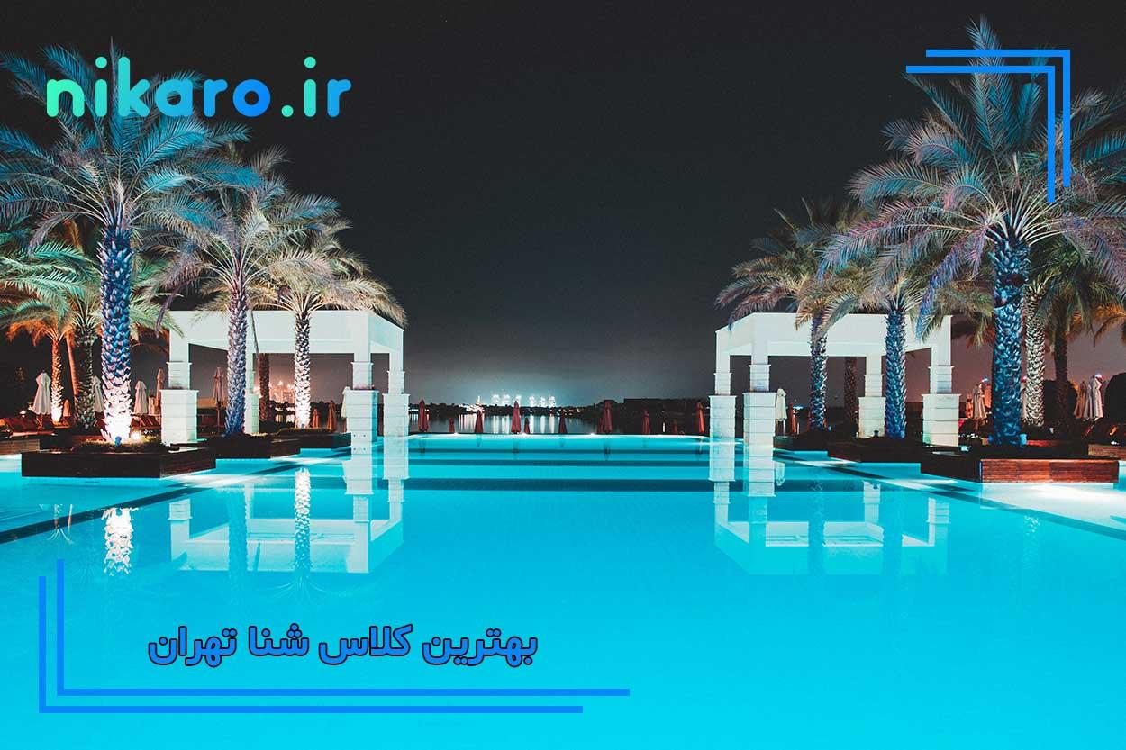 معرفی بهترین کلاس شنا در تهران