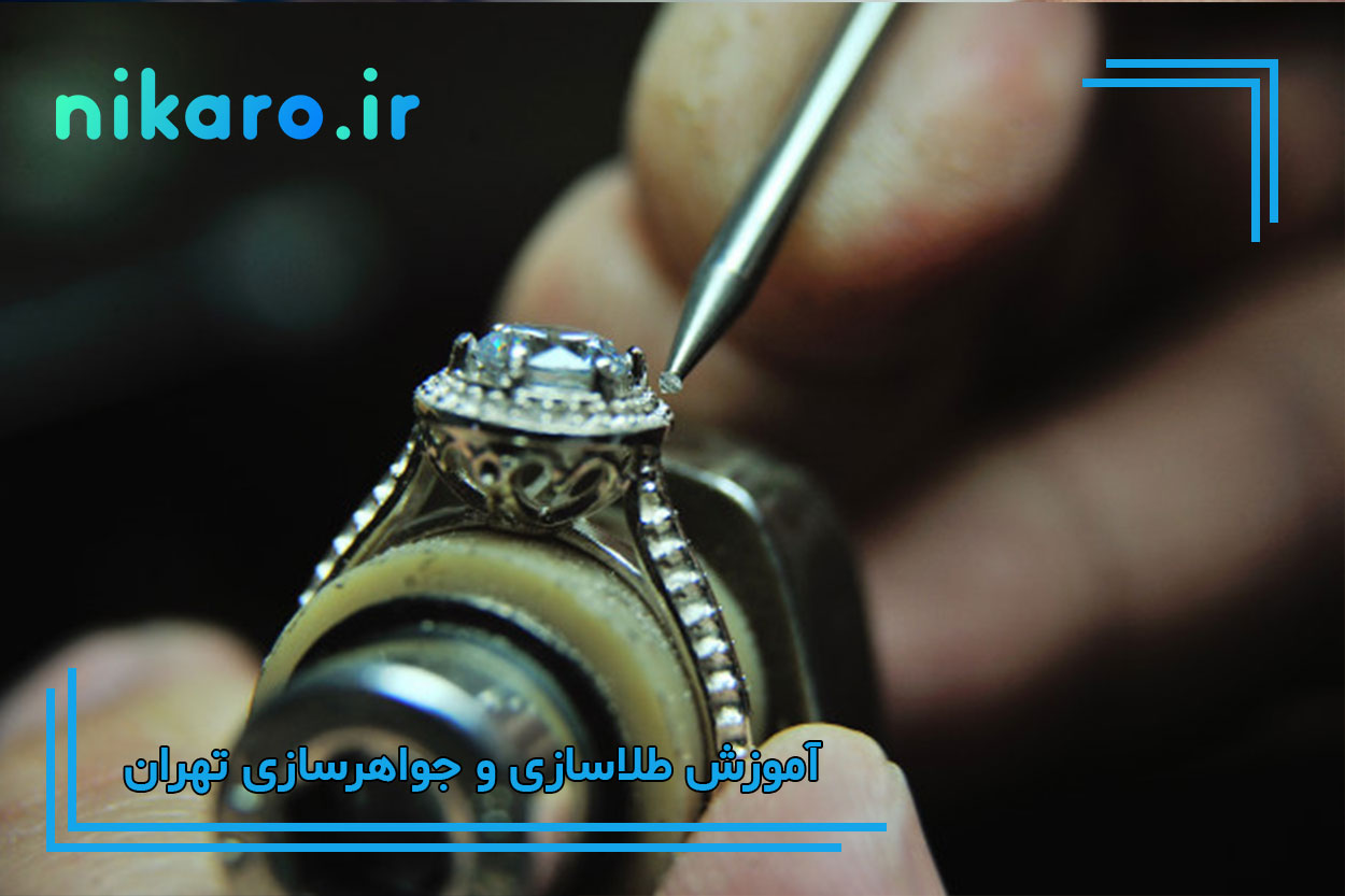 بهترین آموزشگاه جواهرسازی تهران