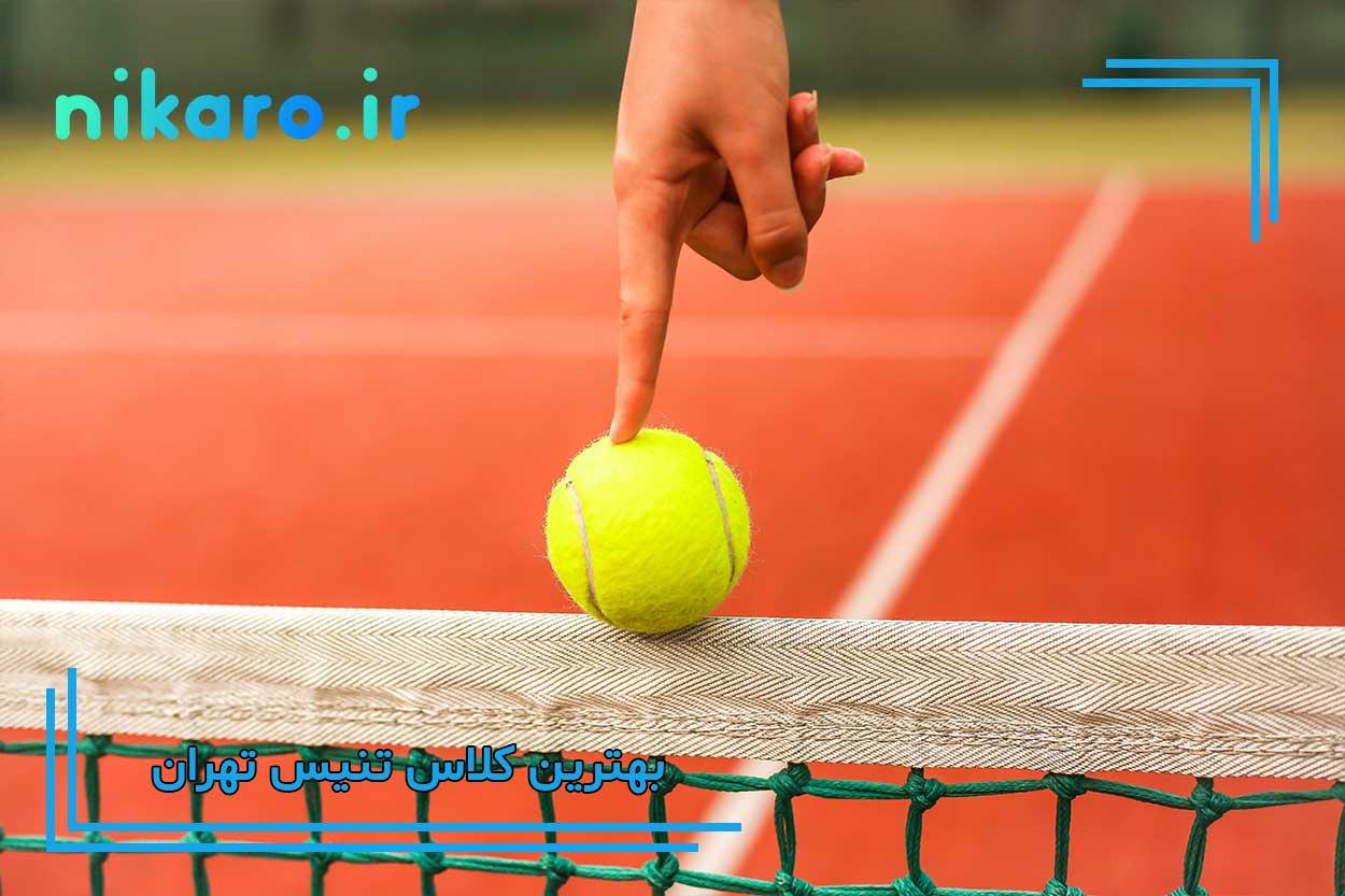 بهترین کلاس تنیس تهران