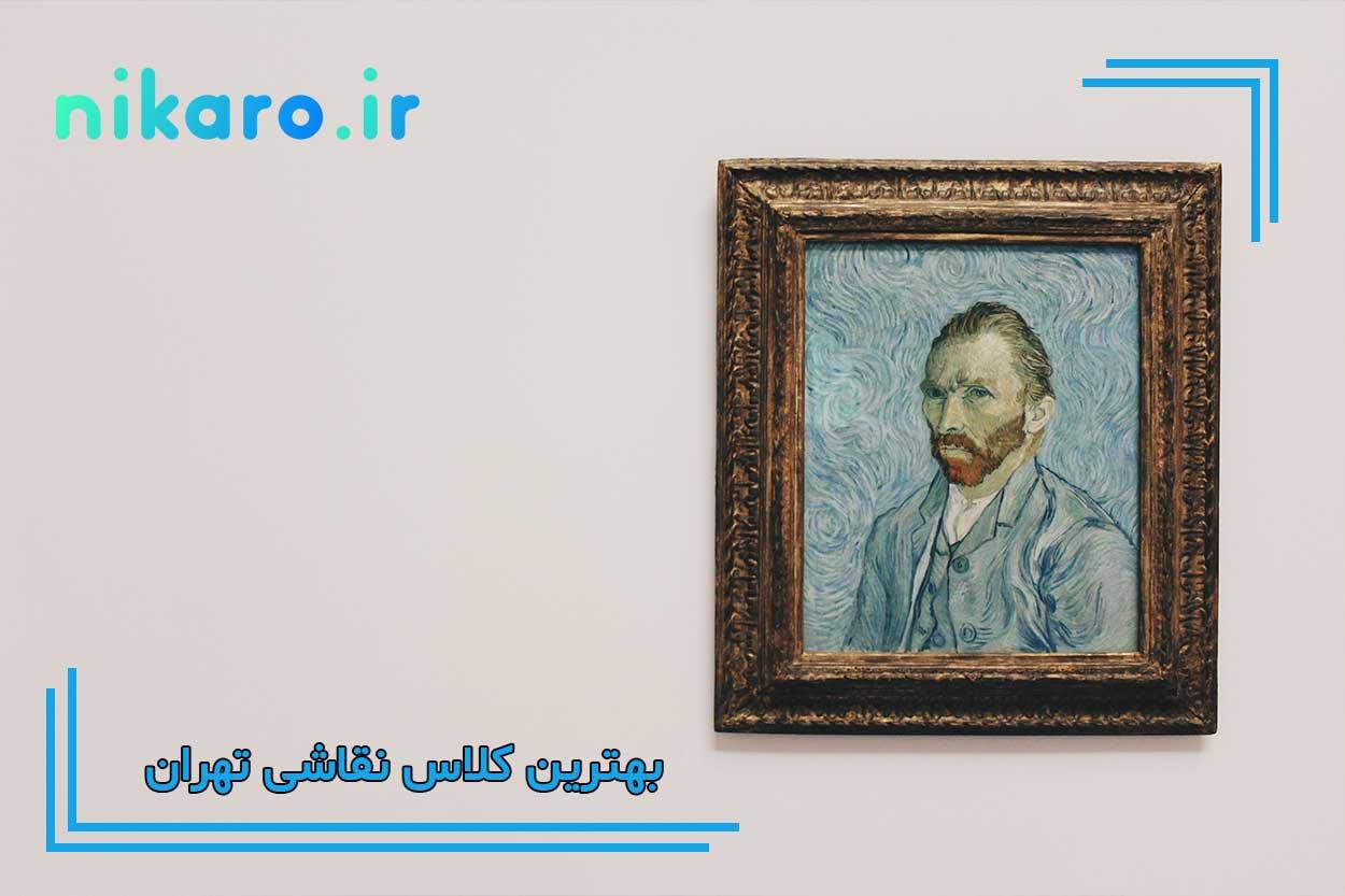 بهترین آموزشگاه نقاشی تهران
