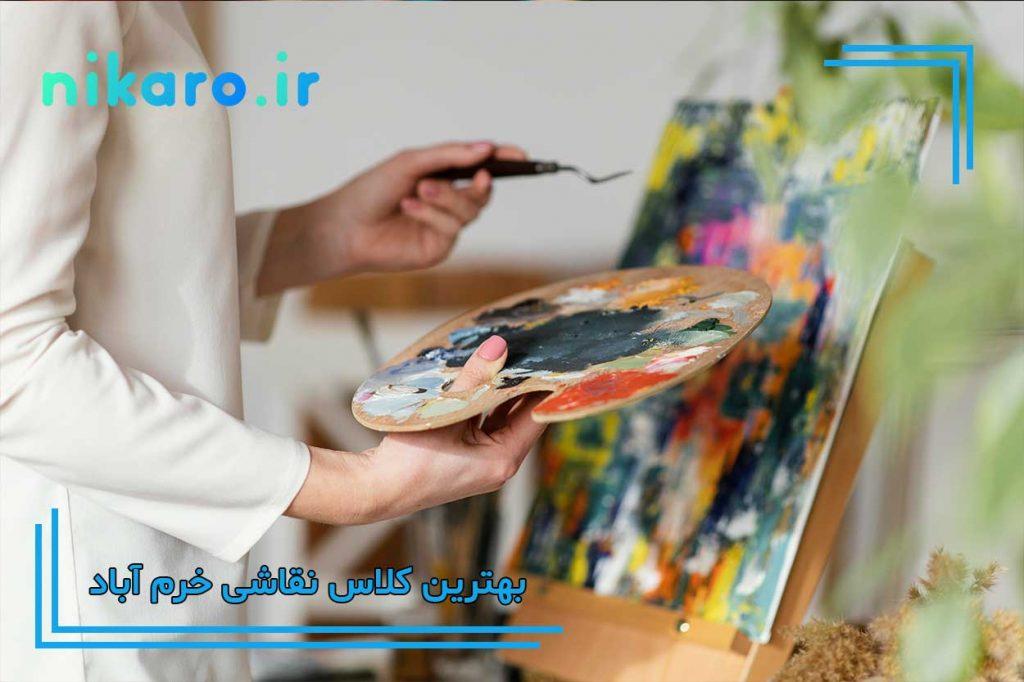 بهترین آموزشگاه نقاشی خرم آباد