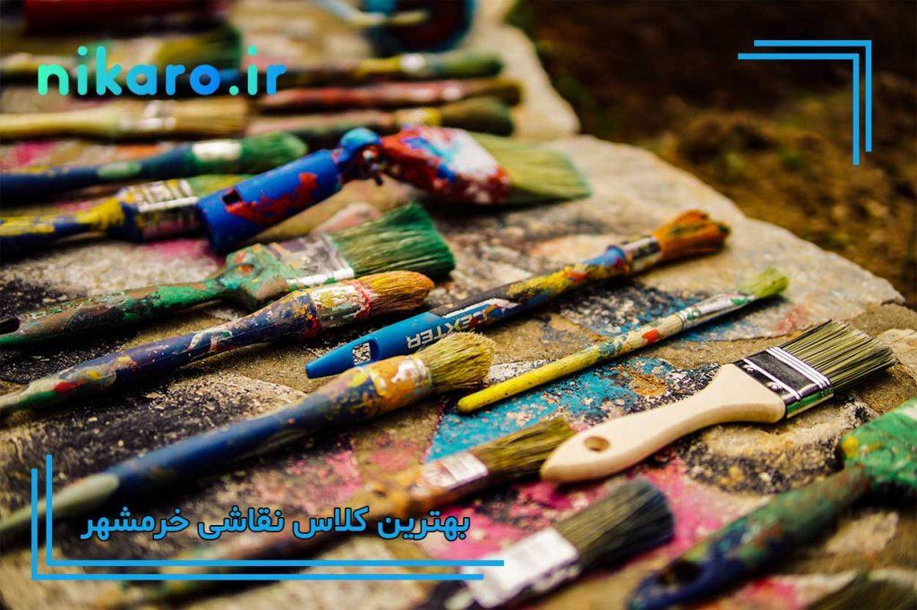 بهترین آموزشگاه نقاشی خرمشهر