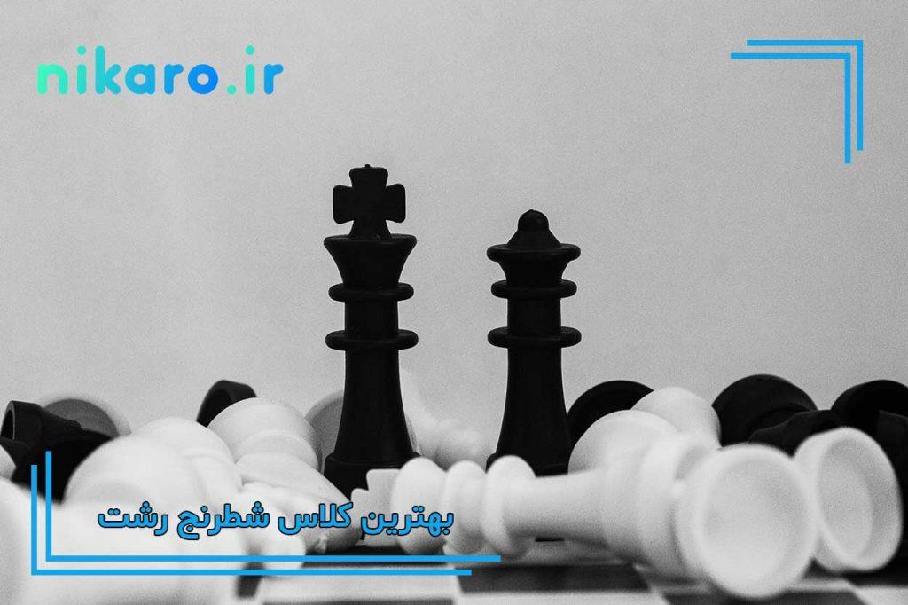 بهترین باشگاه شطرنج رشت