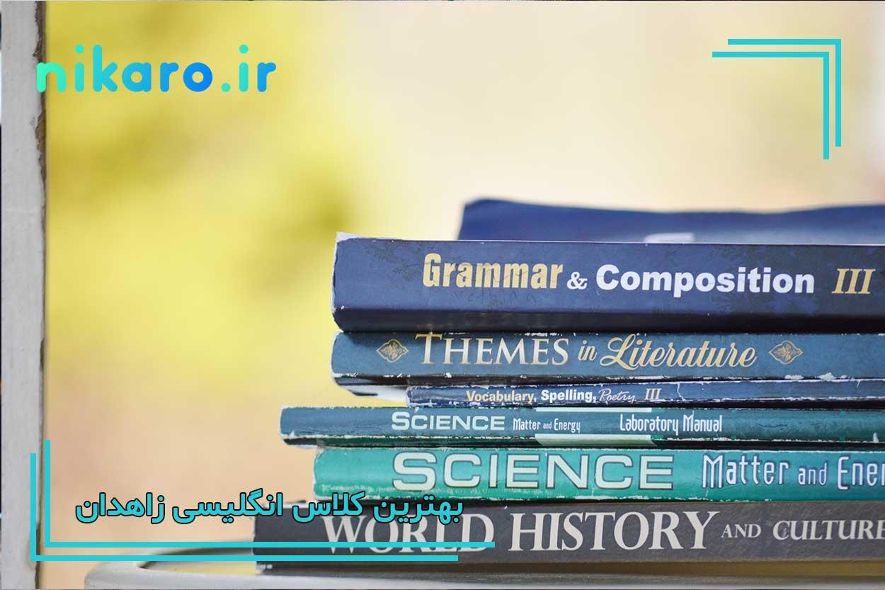 معرفی بهترین کلاس زبان زاهدان
