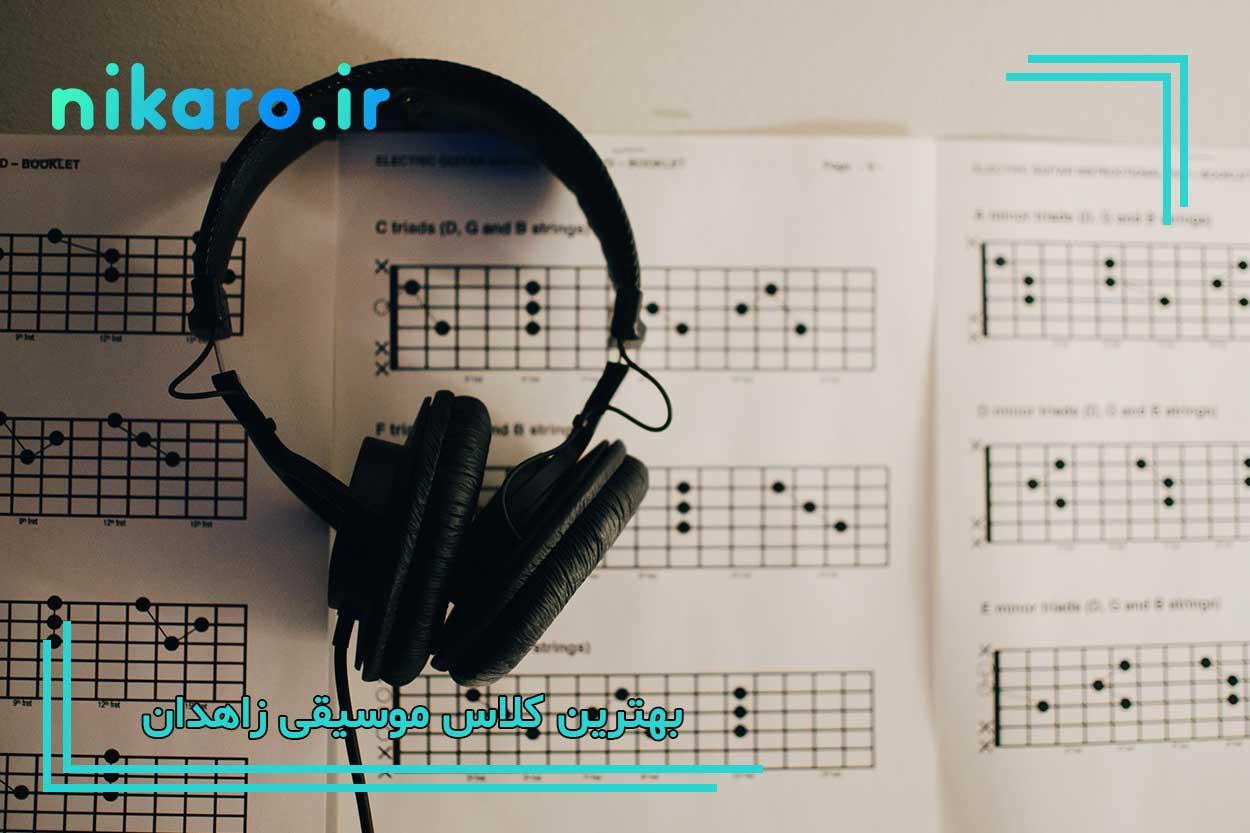 معرفی بهترین کلاس موسیقی زاهدان