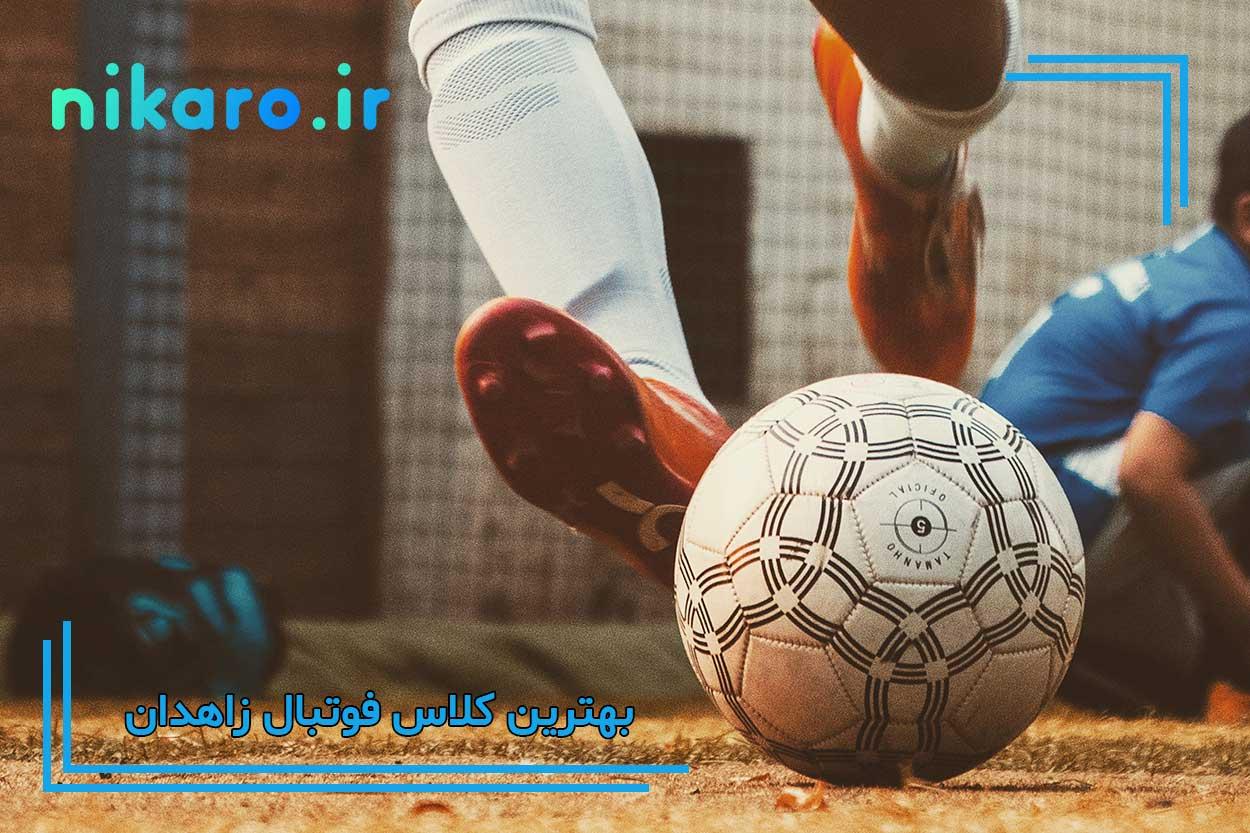 معرفی بهترین کلاس فوتبال زاهدان