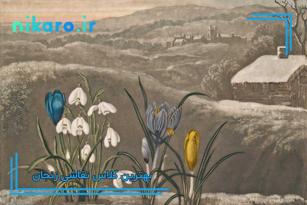 بهترین آموزشگاه نقاشی زنجان