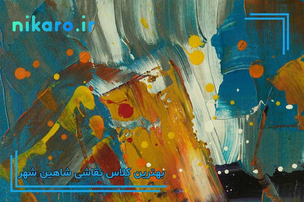بهترین آموزشگاه نقاشی شاهین شهر