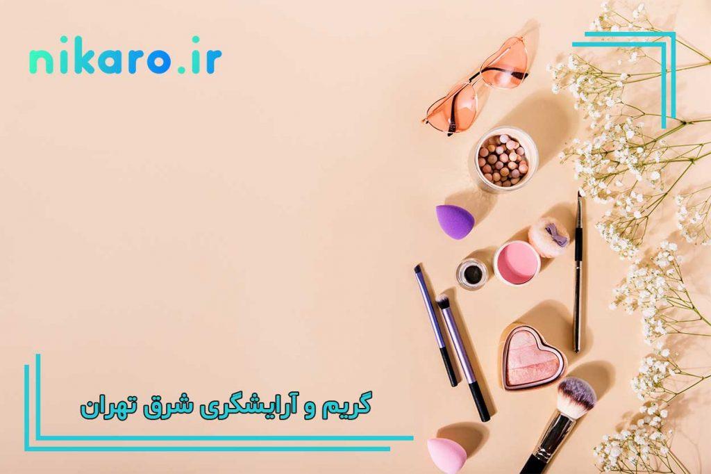 معرفی بهترین کلاس آرایشگری شرق تهران
