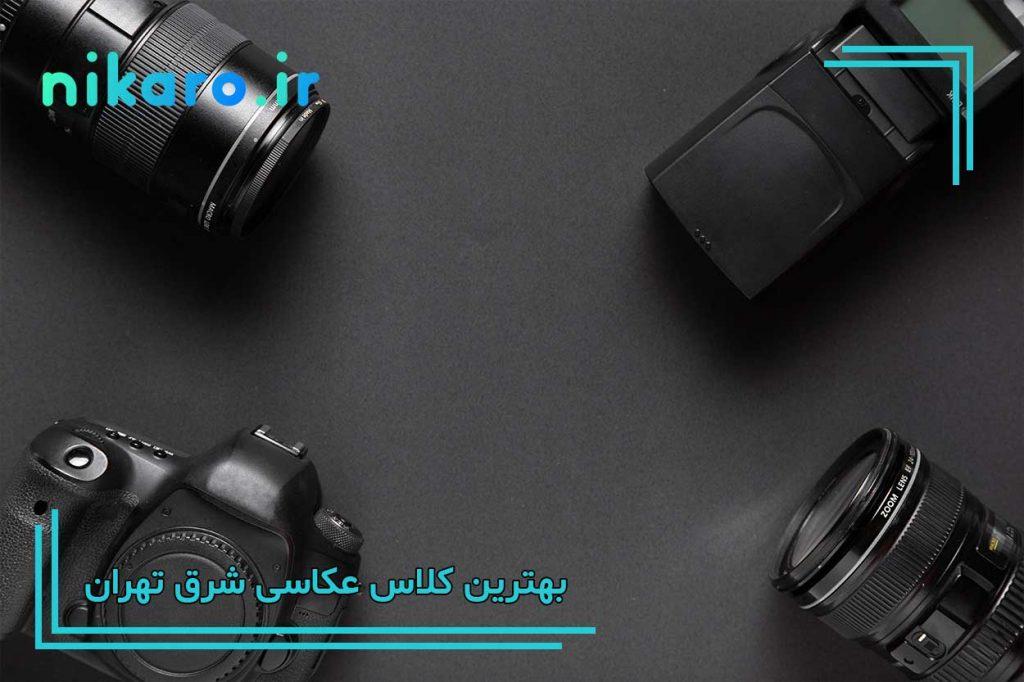 معرفی بهترین کلاس عکاسی شرق تهران