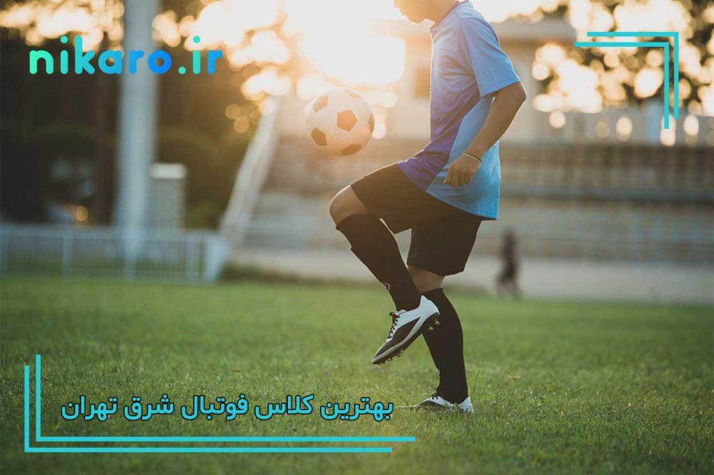 معرفی بهترین کلاس فوتبال شرق تهران