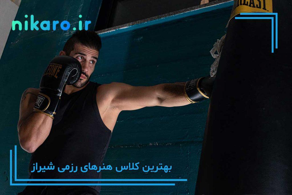 بهترین کلاس رزمی شیراز