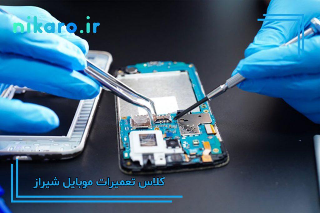 بهترین کلاس تعمیرات موبایل شیراز