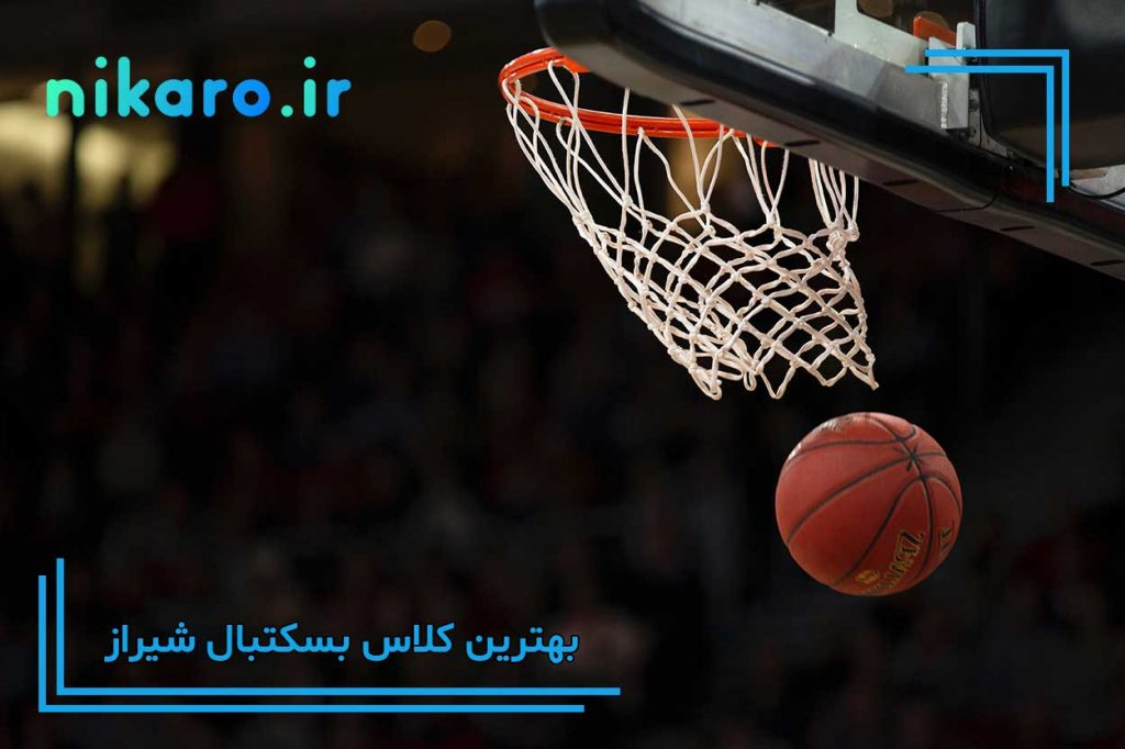 معرفی بهترین باشگاه بسکتبال شیراز