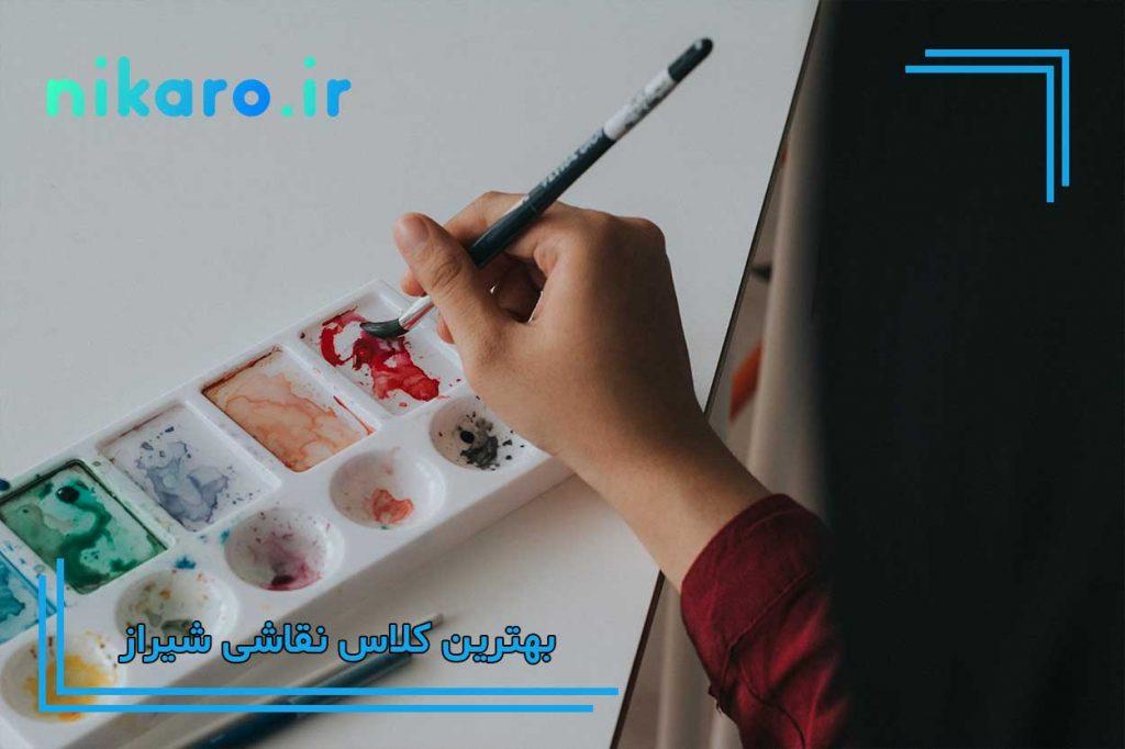 بهترین آموزشگاه نقاشی شیراز