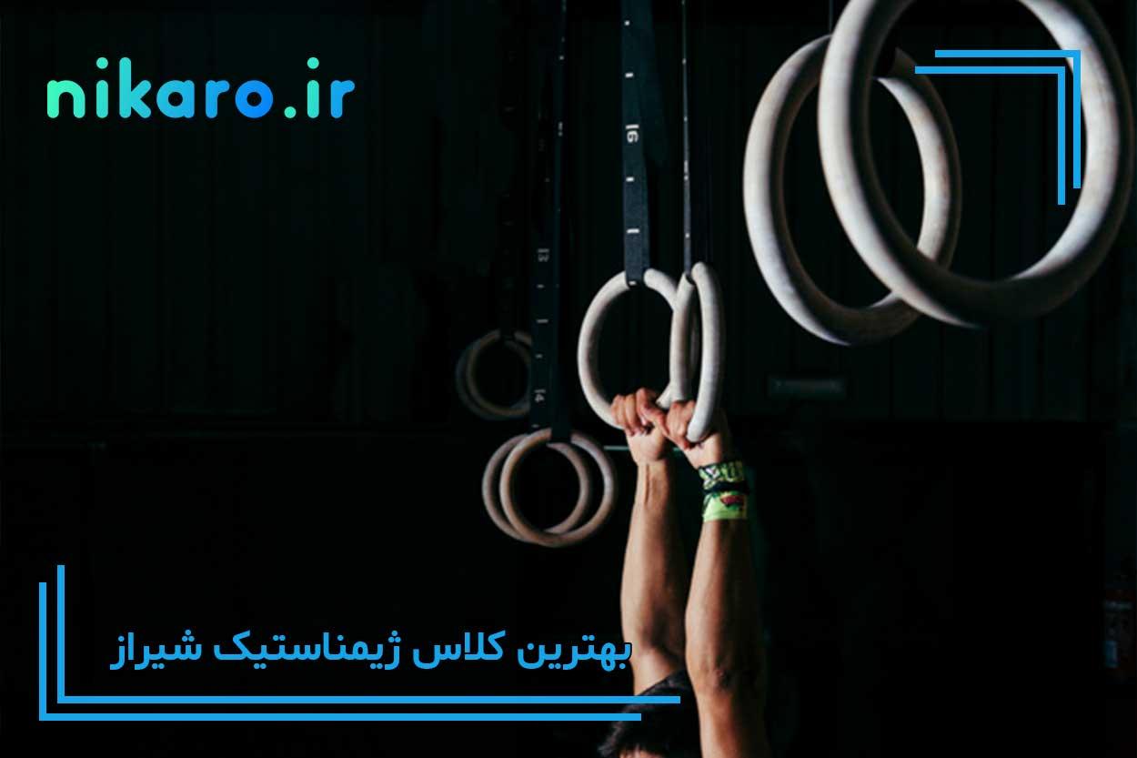 بهترین کلاس ژیمناستیک شیراز