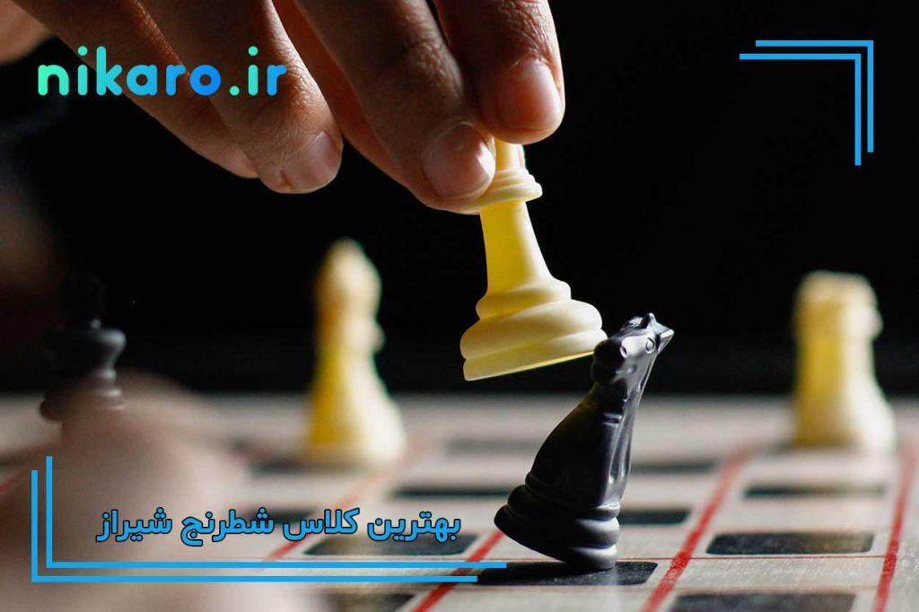 بهترین باشگاه شطرنج شیراز