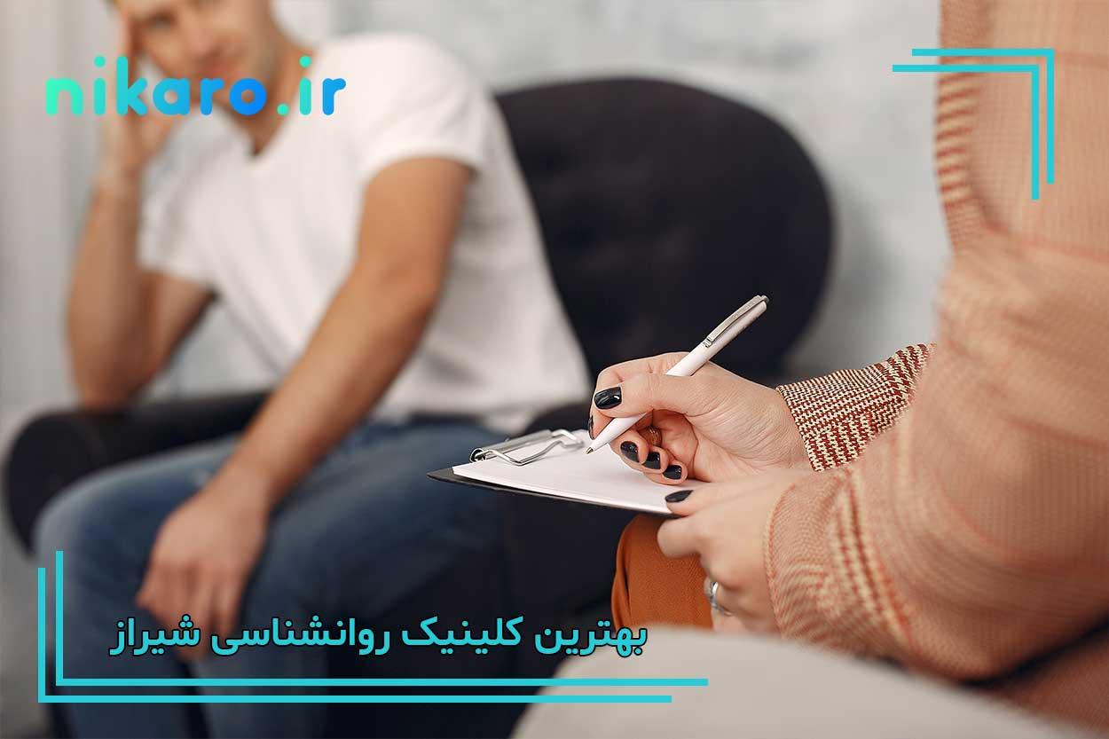 بهترین کلینیک روانشناسی شیراز