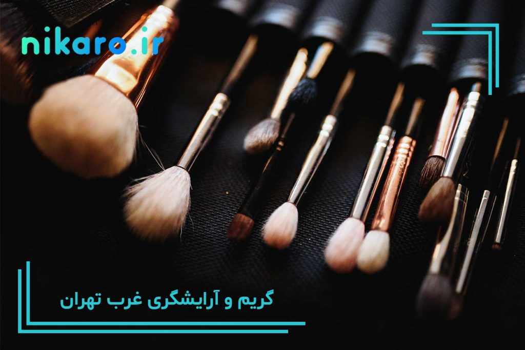معرفی بهترین کلاس آرایشگری غرب تهران