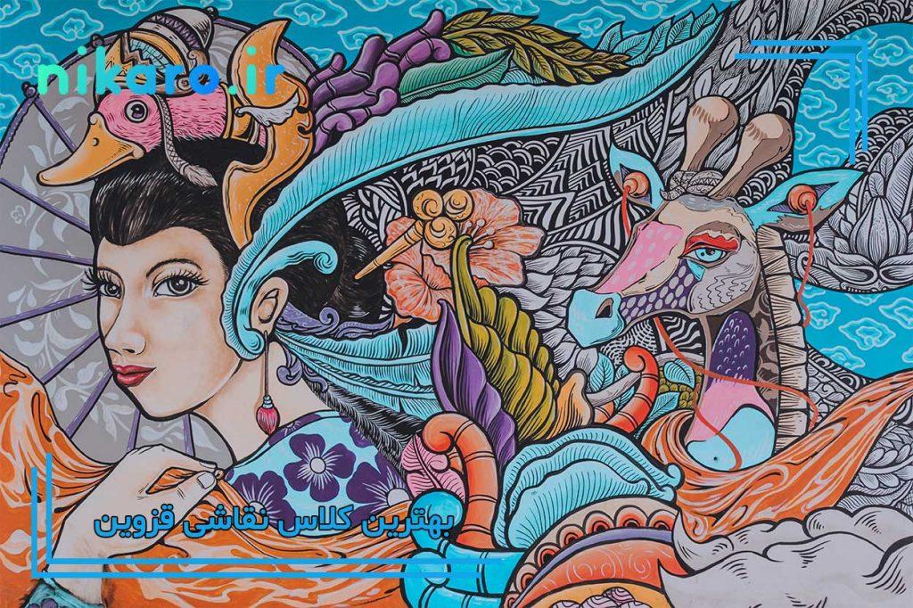 بهترین آموزشگاه نقاشی قزوین