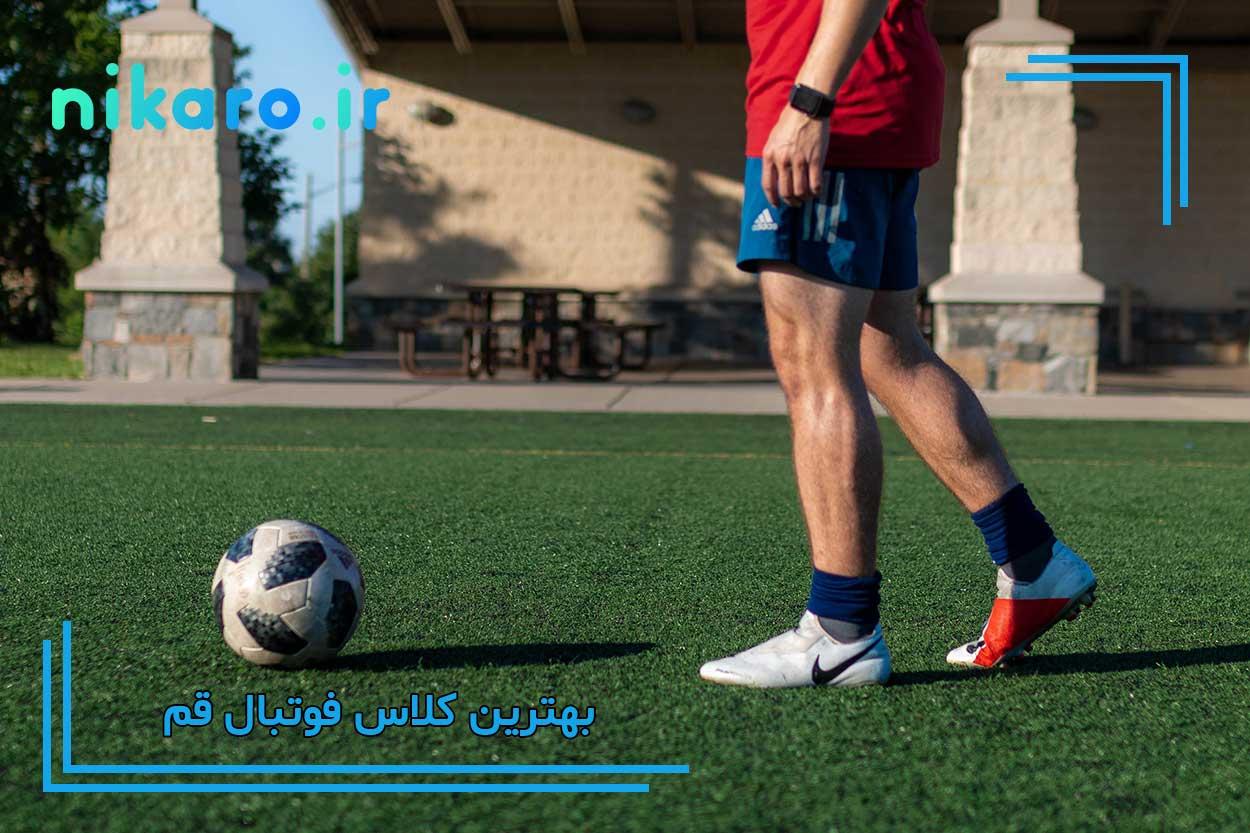 معرفی بهترین کلاس فوتبال قم