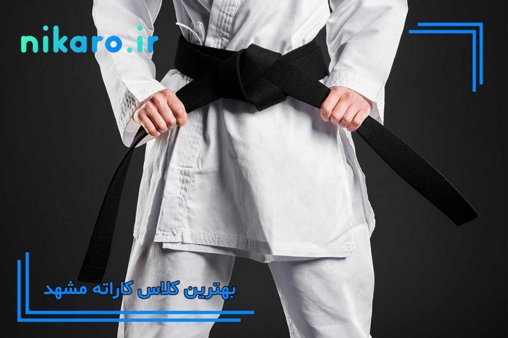بهترین کلاس کاراته مشهد