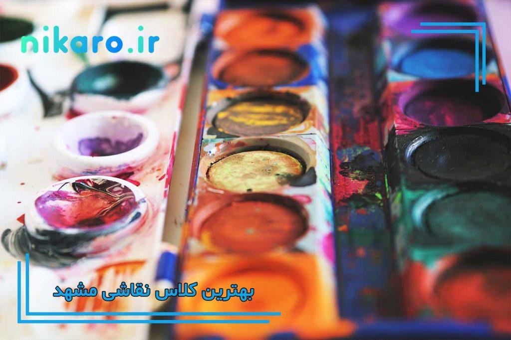 بهترین کلاس نقاشی مشهد