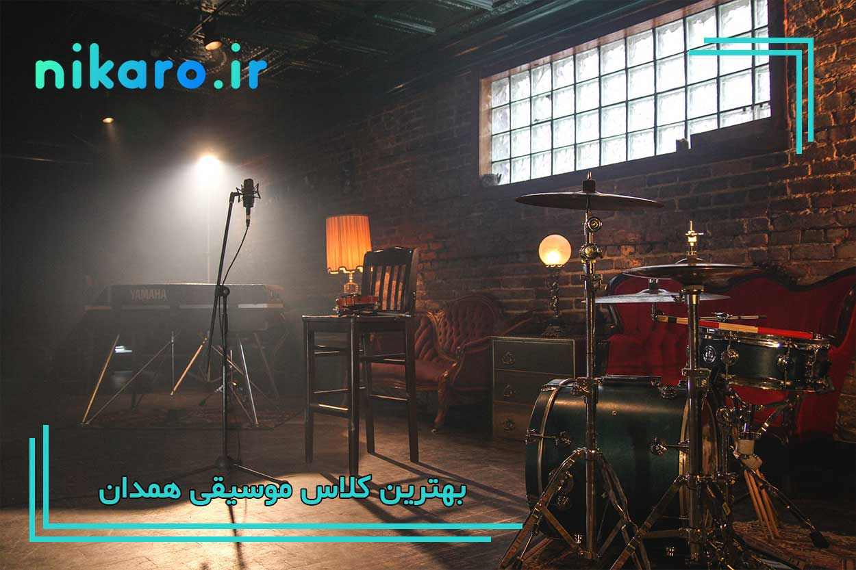 معرفی بهترین کلاس موسیقی همدان