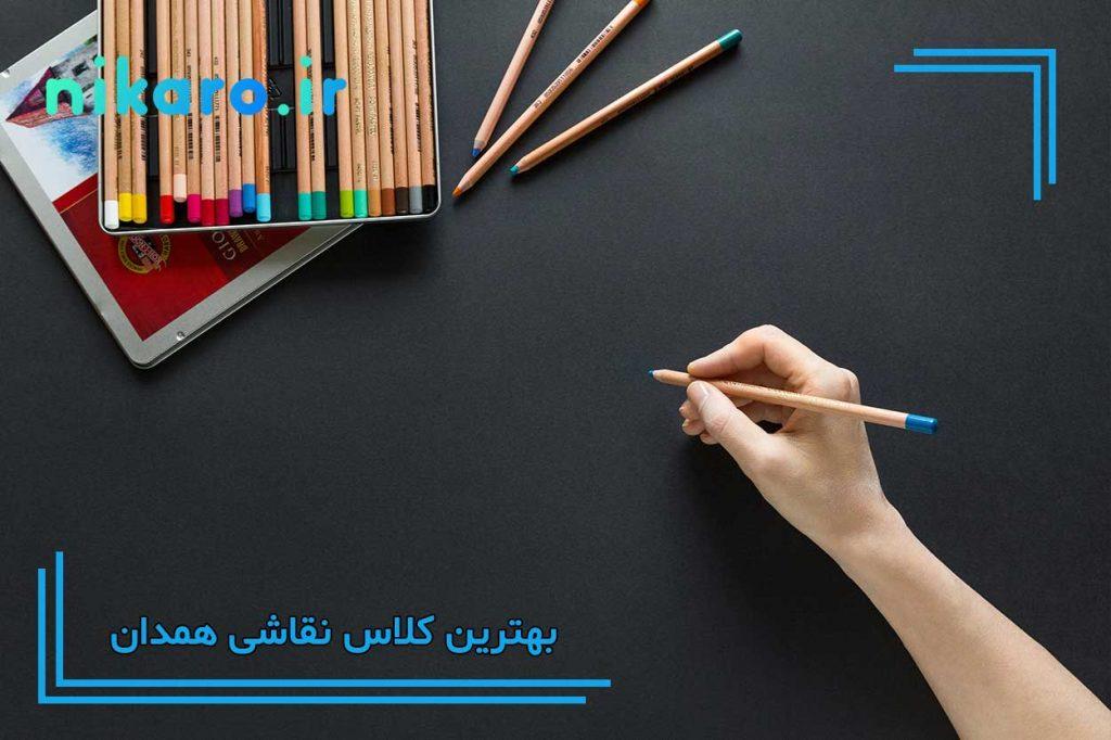 بهترین آموزشگاه نقاشی همدان