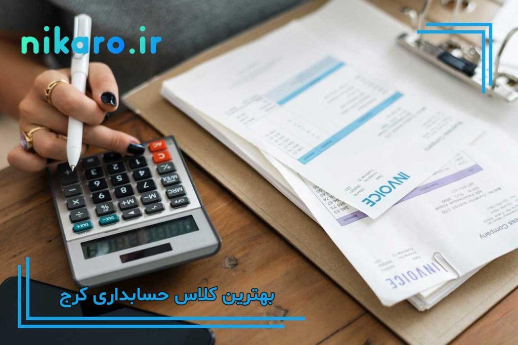 معرفی بهترین کلاس حسابداری کرج