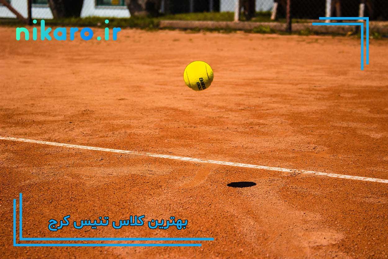 بهترین کلاس تنیس کرج