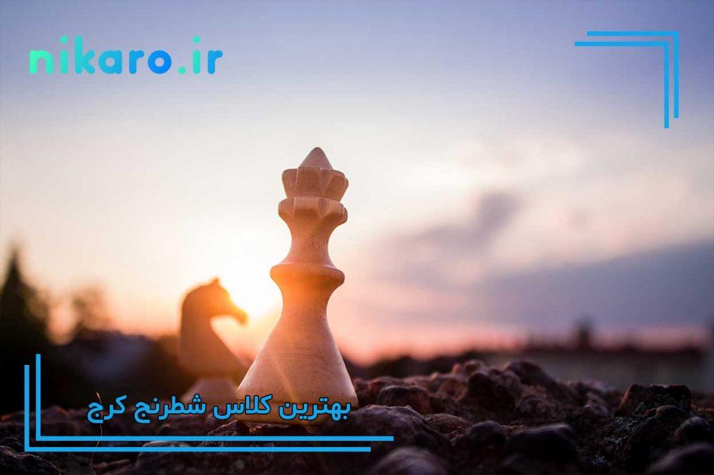 بهترین باشگاه شطرنج کرج