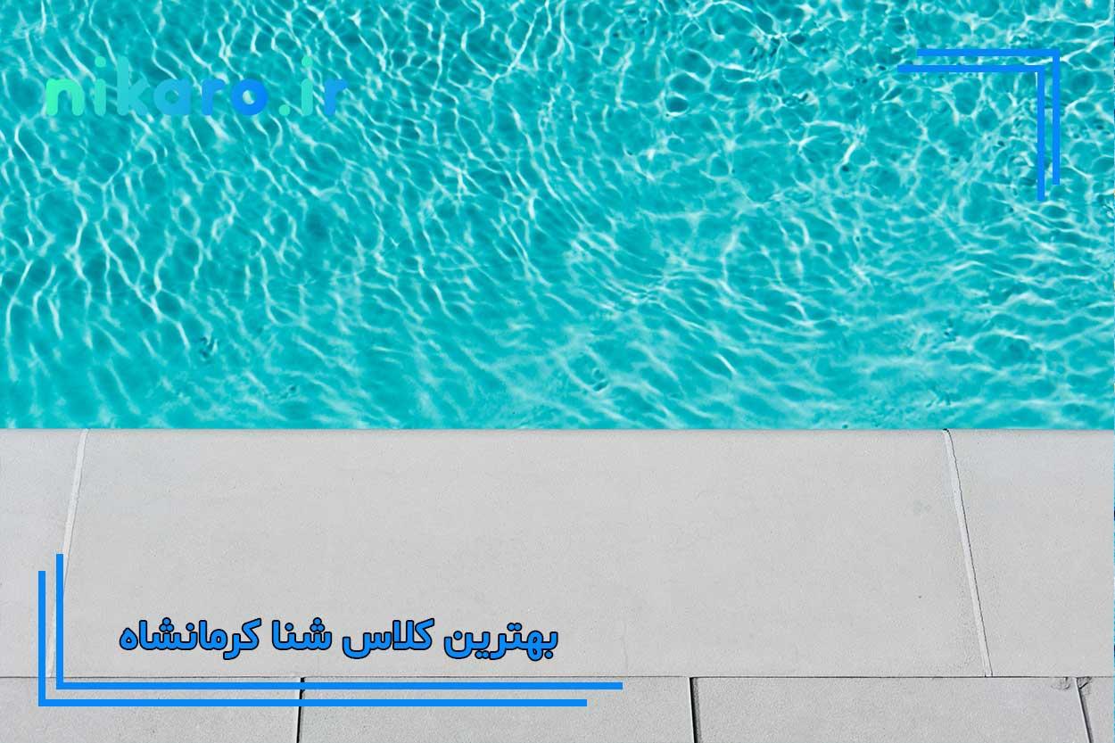 معرفی بهترین کلاس شنا کرمانشاه