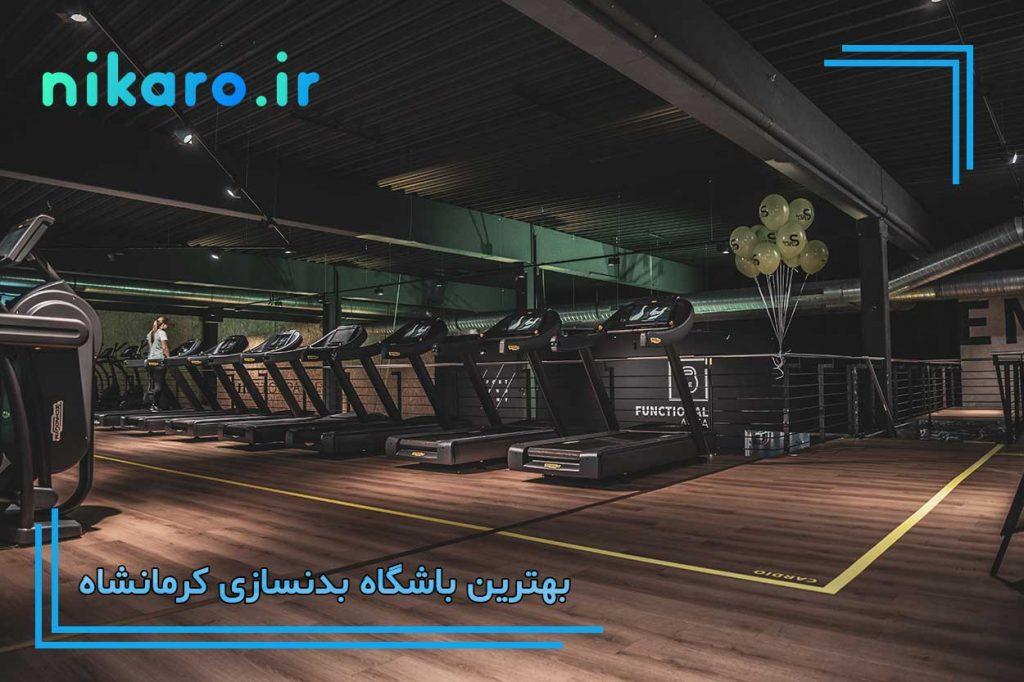 معرفی بهترین باشگاه بدنسازی کرمانشاه
