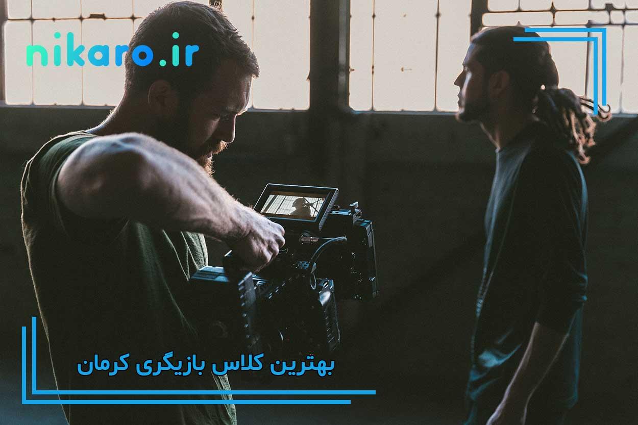 معرفی بهترین کلاس بازیگری کرمان