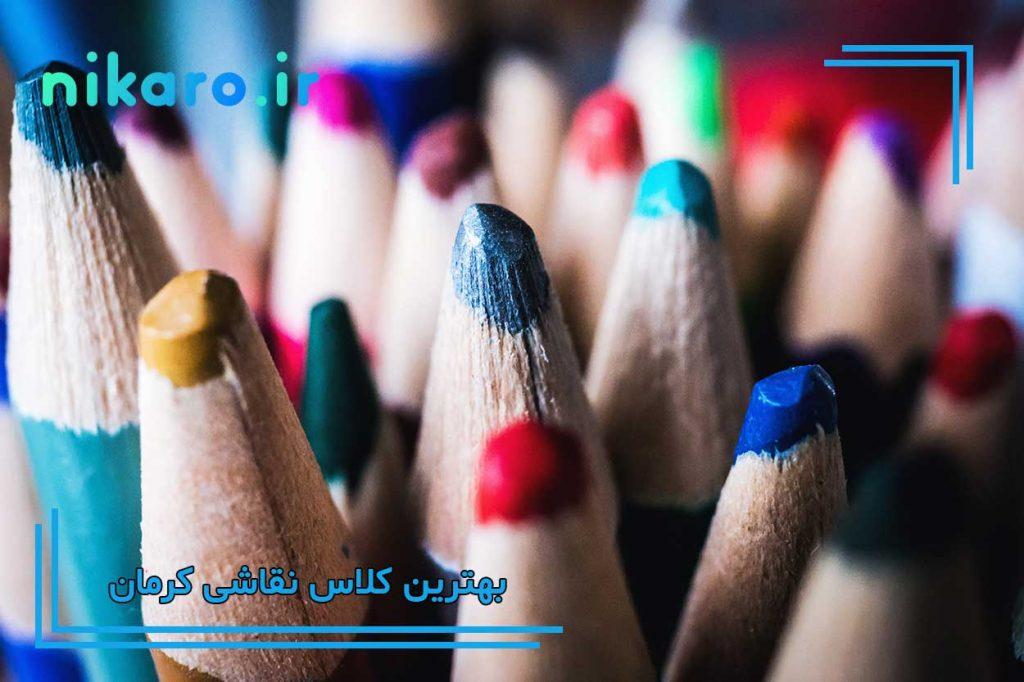 بهترین آموزشگاه نقاشی کرمان