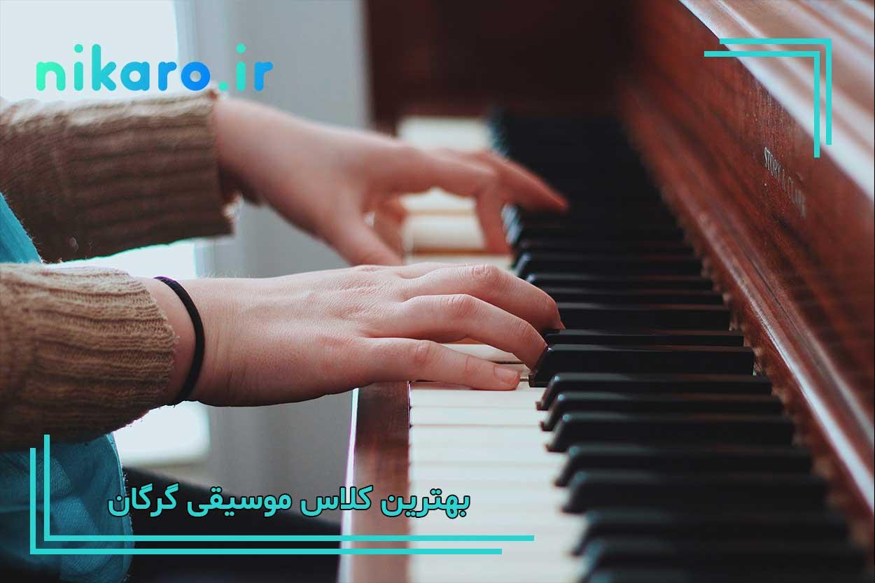 معرفی بهترین کلاس موسیقی گرگان
