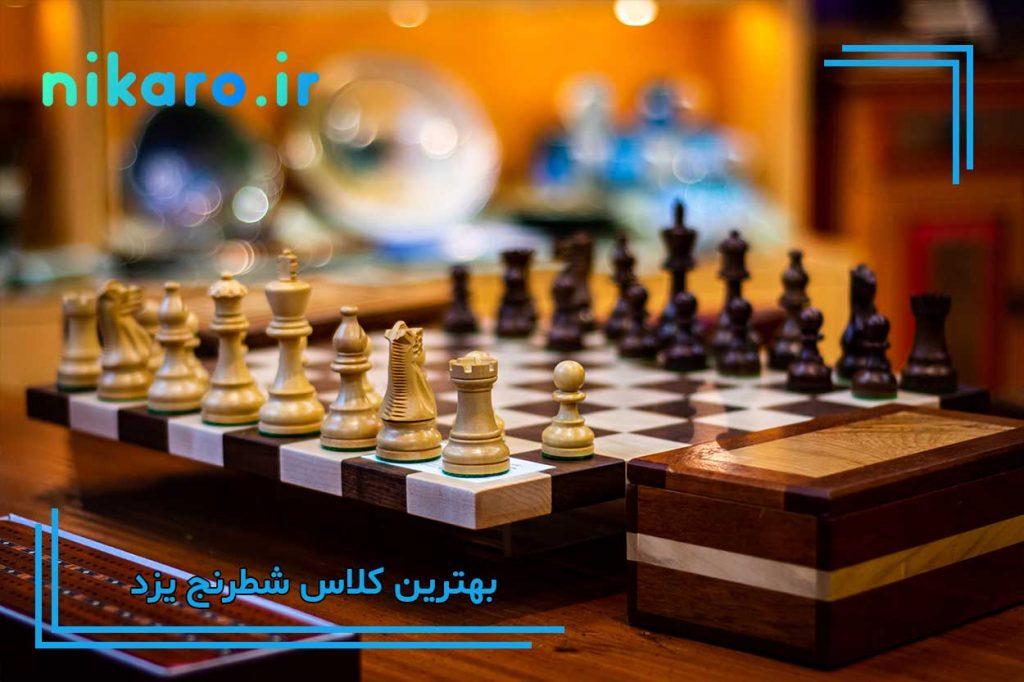 بهترین باشگاه شطرنج یزد