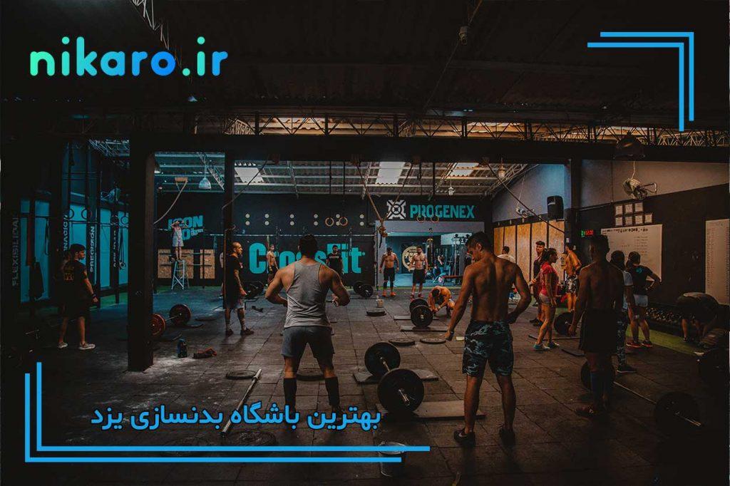 معرفی بهترین باشگاه بدنسازی یزد