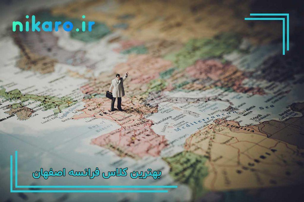 معرفی بهترین کلاس فرانسه اصفهان